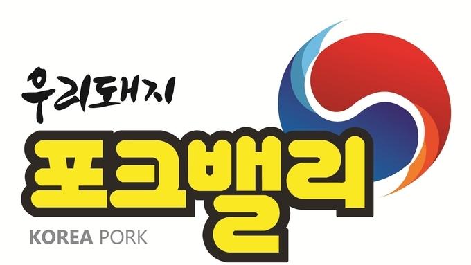 [광고] 부경양돈농협, '포크밸리'