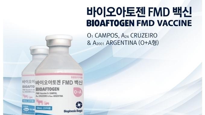 [광고] 효능과 신뢰의 '바이오아토젠 FMD 백신'